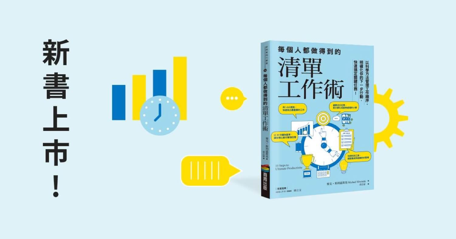 10 Steps to Ultimate Productivity book now available in Traditional Chinese!